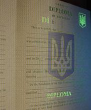 Диплом - специальные знаки в УФ (Александрия)